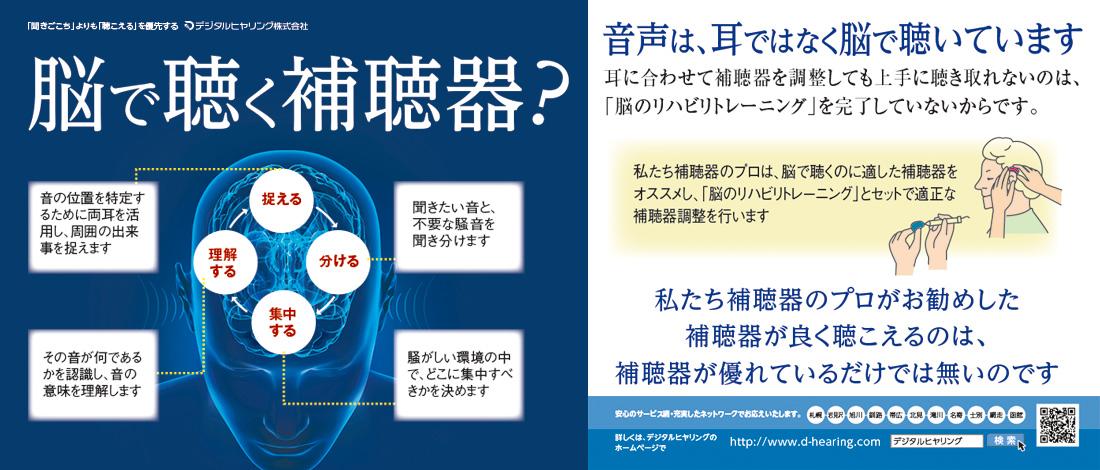 脳で聴く補聴器