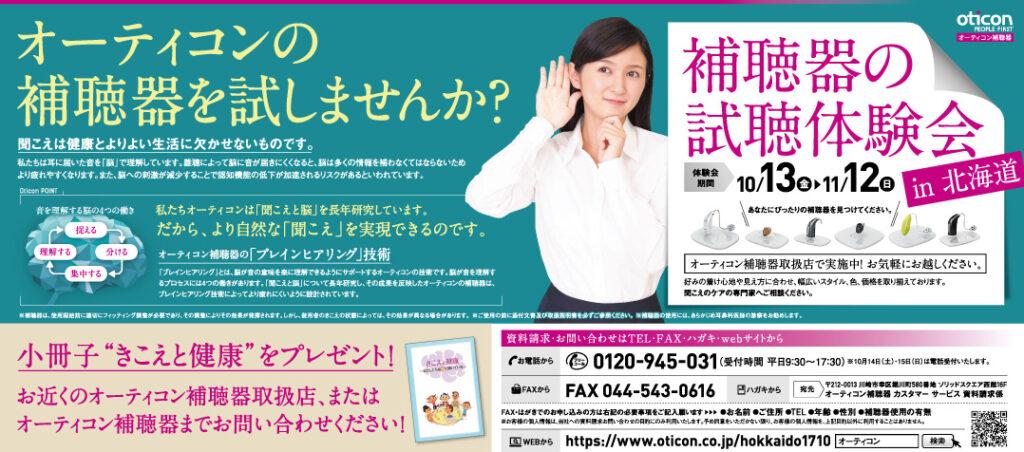 補聴器の試聴体験会in北海道