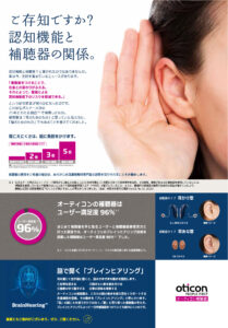 ご存知ですか?認知機能と補聴器の関係